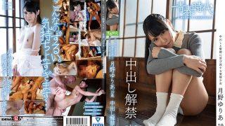 SDAB-032 Tsukino Yuria, Jav Censored