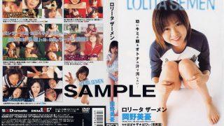 SDDM-137 Okano Miyuu, Jav Censored