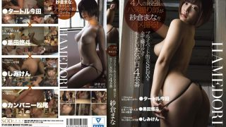 STAR-688 Sakura Mana, Jav Censored