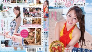 STAR-755 Shiraishi Marina, Jav Censored