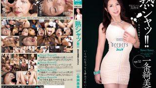 DJE-071 Ichijou Kimika, Jav Censored