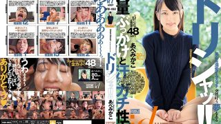 WDI-063 Abe Mikako, Jav Censored