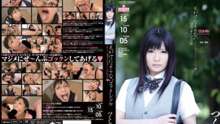 YFF-013 Tsukushi, Jav Censored