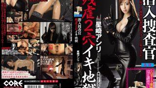 CORE-026 Hoshizaki Anri, Jav Censored
