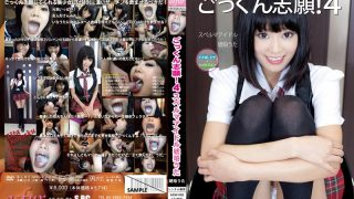 ASW-083 Kohaku Uta, Jav Censored