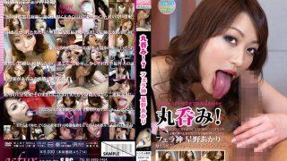 ASW-100 Hoshino Akari, Jav Censored