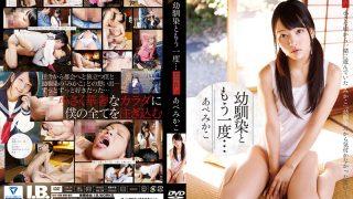 IBW-609 Abe Mikako, Jav Censored