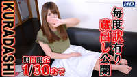 gachi1090 kuradashi25 Jav Uncensored