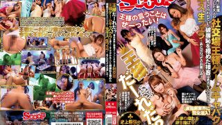 SCOP-432 Jav Censored