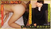 tokyo-hot k1431 Jav Uncensored