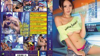 IPZ-909 Amami Tsubasa, Jav Censored