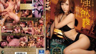 IPZ-912 Fuyutsuki Kaede, Jav Censored