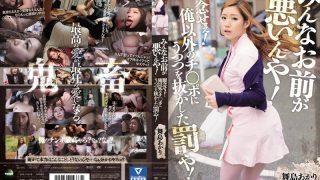 IPZ-913 Maijima Akari, Jav Censored