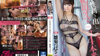 JUFD-694 Hinagiku Tsubasa, Jav Censored
