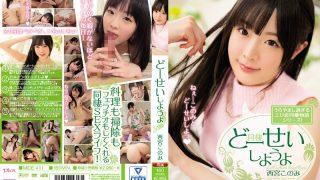MIDE-411 Nishinomiya Konomi, Jav Censored