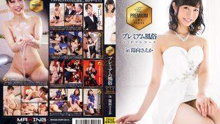 MXGS-940 Hinata Saeka, Jav Censored