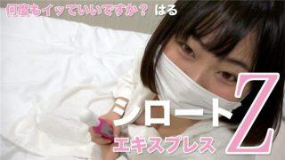 tokyo-hot se013 Jav Uncensored