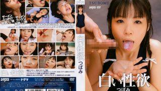 DDT-216 Tsubomi, Jav Censored