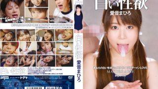 DDT-283 Aine Mahiro, Jav Censored