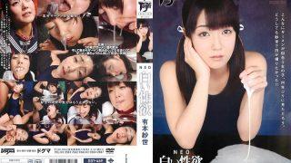 DDT-469 Arimoto Sayo, Jav Censored