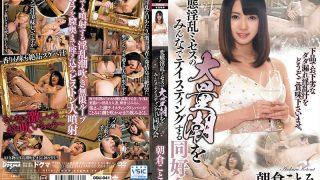 DDU-041 Asakura Kotomi, Jav Censored