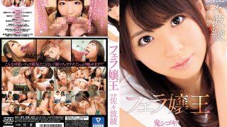 DVAJ-211 Sasami Aya, Jav Censored