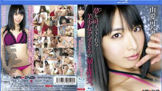 MXBD-096 Yume Kana, Jav Censored