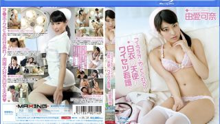 MXBD-113 Yume Kana, Jav Censored