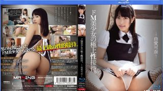 MXBD-149 Yume Kana, Jav Censored