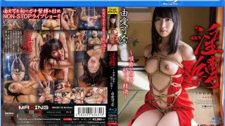 MXBD-196 Yume Kana, Jav Censored