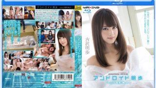 MXBD-205 Yoshizawa Akiho, Jav Censored