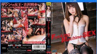 MXBD-207 Yoshizawa Akiho, Jav Censored