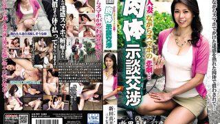 TANK-14 Nitta Masami, Jav Censored