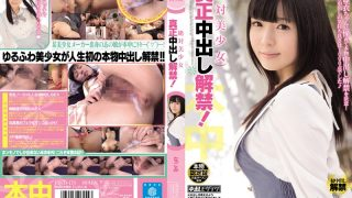 HND-170 Nagomi, Jav Censored
