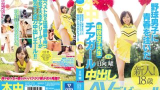 HND-372 Hinata You, Jav Censored