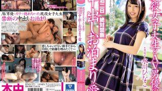 HND-375 Mizukawa Hinako, Jav Censored