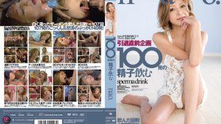 IPTD-653 Nao, Jav Censored