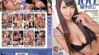 IPTD-893 Murakami Ryouko, Jav Censored