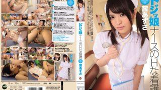 IPZ-192 Akane Azusa, Jav Censored