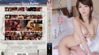 IPZ-449 Nozomi Mayu, Jav Censored