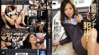 IPZ-650 Kishi Aino, Jav Censored