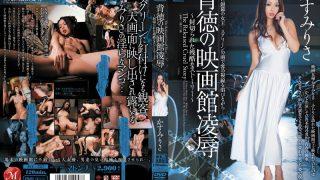 JUC-527 Kasumi Risa, Jav Censored
