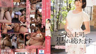 MEYD-231 Akari Tomoka, Jav Censored