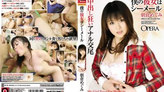 OPUD-076 Asakura Megumi, Jav Censored