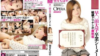 OPUD-077 Mochiduki Chihaya, Jav Censored