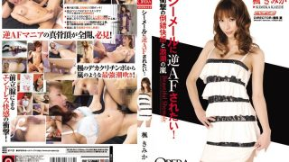 OPUD-091 Kaede Kimika, Jav Censored