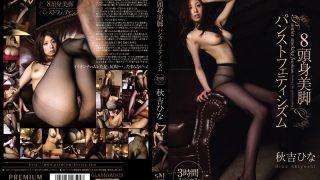 PGD-559 Akiyoshi Hina, Jav Censored