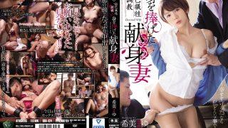 RBD-824 Nozomi Mayu, Jav Censored