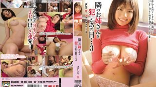 SHKD-407 Mashiro An, Jav Censored