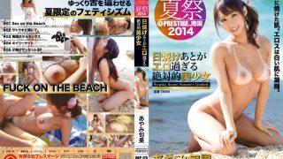 ABP-175 Ayami Shunka, Jav Censored
